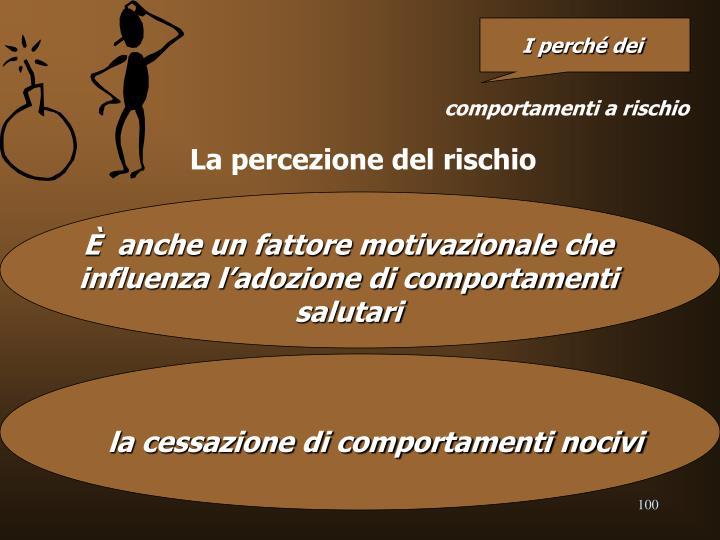 È  anche un fattore motivazionale che influenza l'adozione di comportamenti salutari