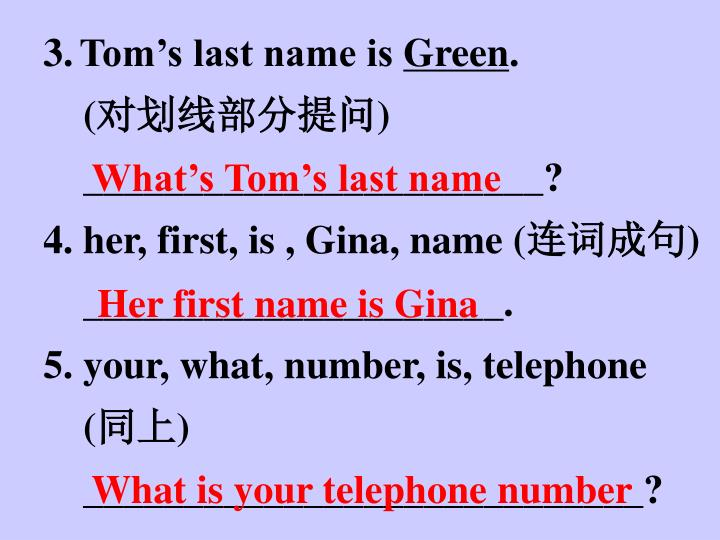 Tom's last name is
