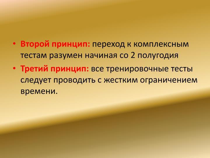 Второй принцип: