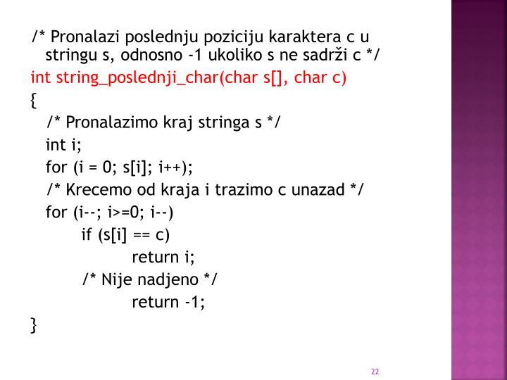 /* Pronalazi poslednju poziciju karaktera c u stringu s, odnosno -1