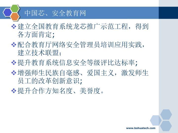 中国芯、安全教育网