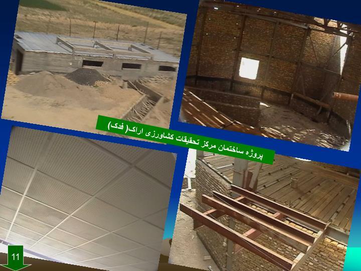 پروژه ساختمان