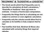 reconing elogisthe or logizetai