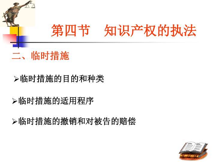 第四节  知识产权的执法
