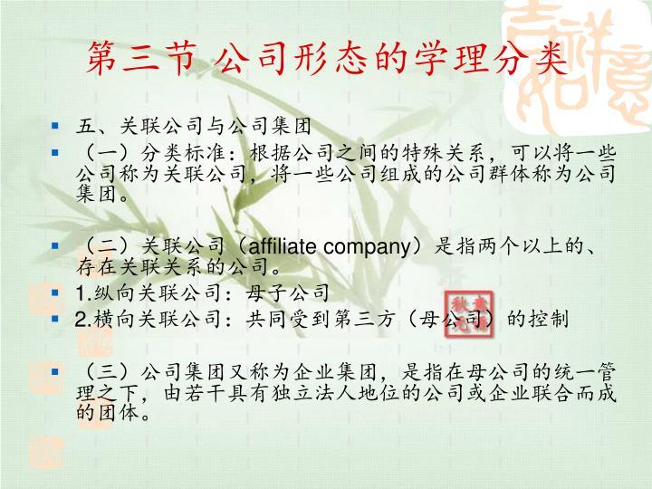 第三节 公司形态的学理分类