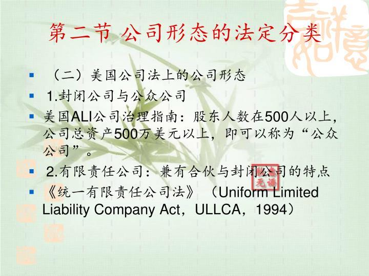 第二节 公司形态的法定分类