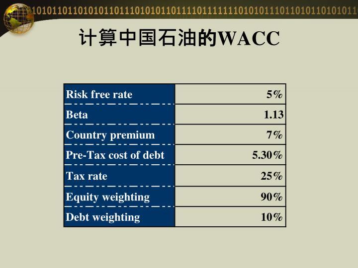 计算中国石油