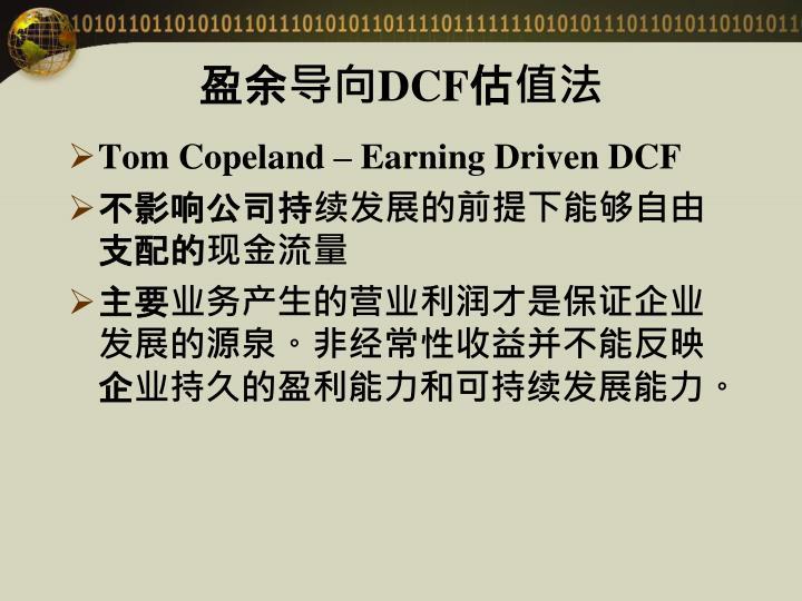 Tom Copeland – Earning Driven DCF