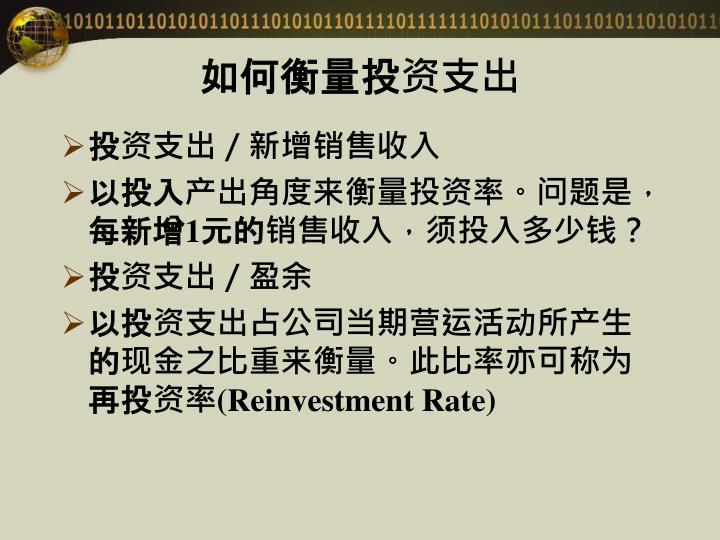 如何衡量投资支出