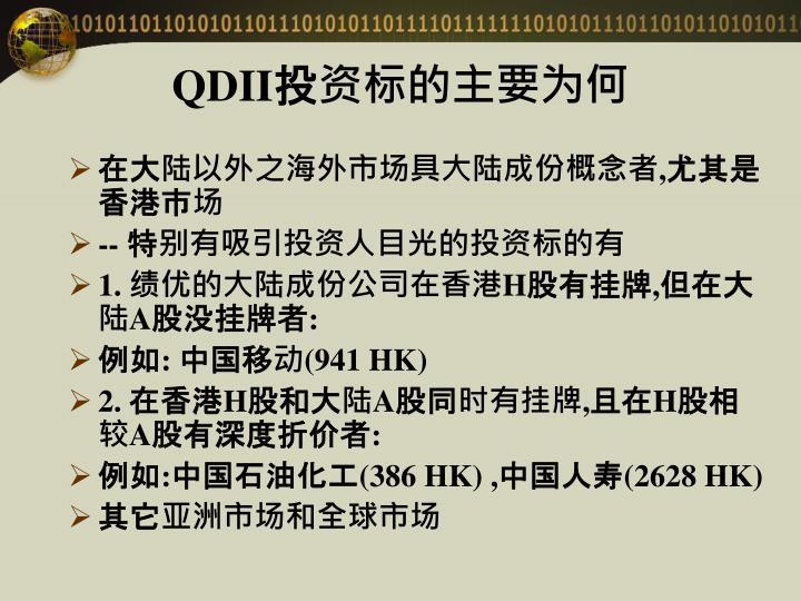 QDII投资标的主要为何