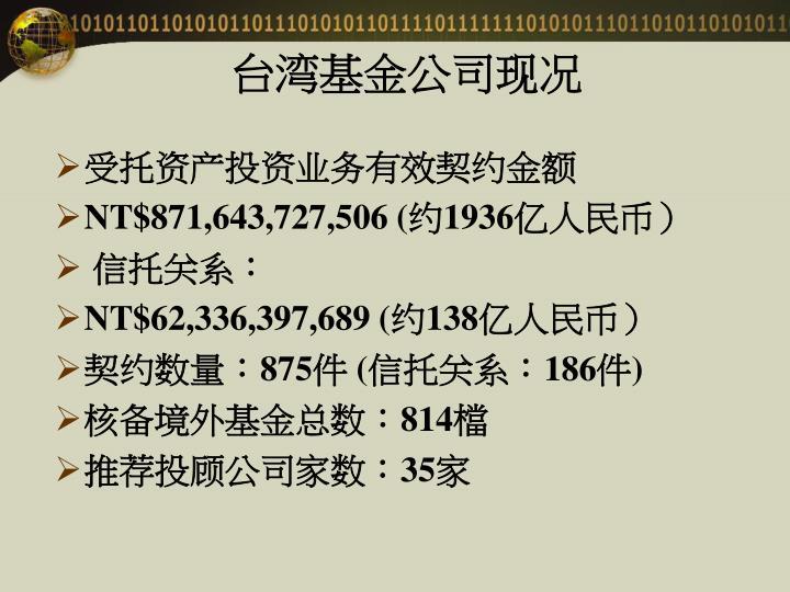 台湾基金公司现况