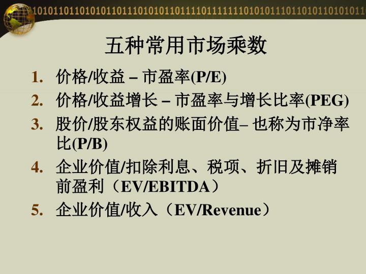 五种常用市场乘数