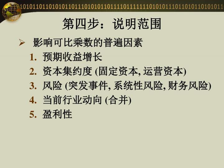 第四步:说明范围