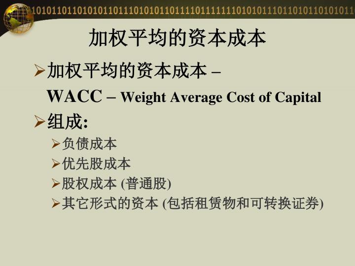 加权平均的资本成本