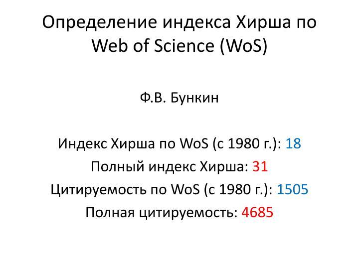 Определение индекса