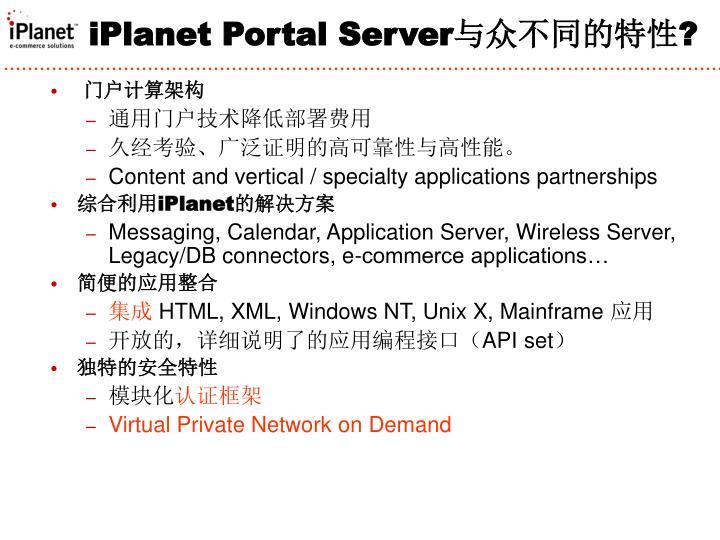 iPlanet Portal Server