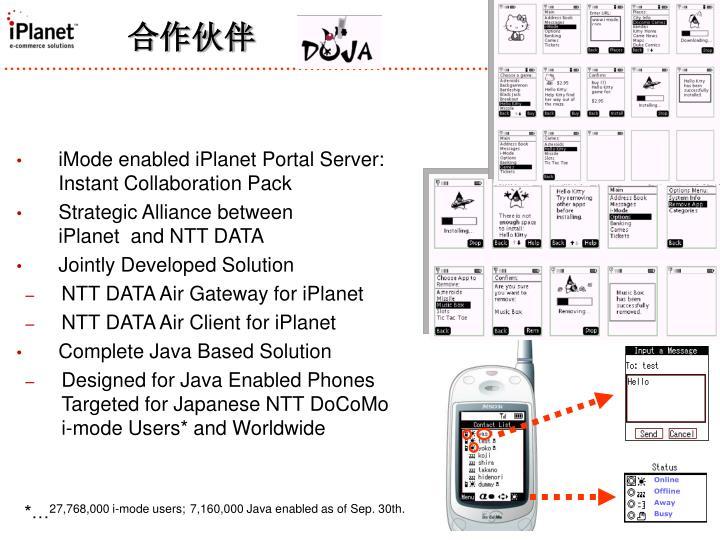 iMode enabled iPlanet Portal Server: Instant Collaboration Pack