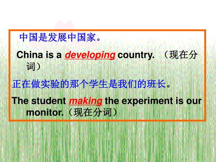 中国是发展中国家。