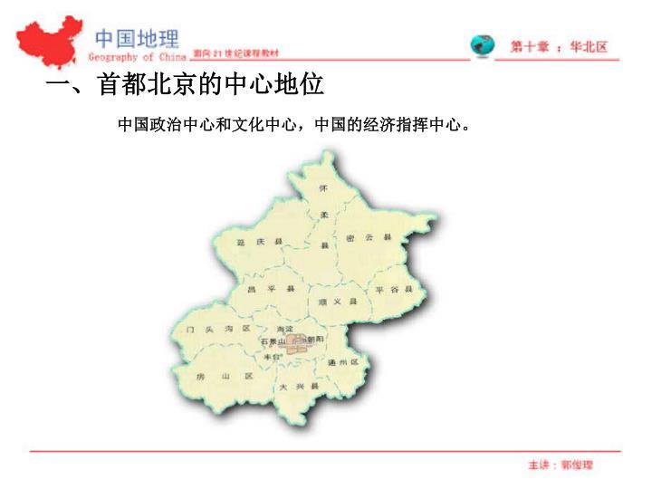 一、首都北京的中心地位