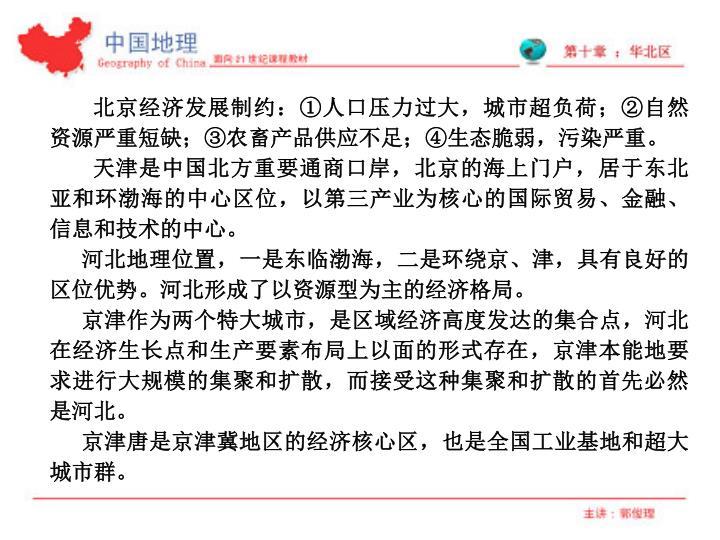 北京经济发展制约:①人口压力过大,城市超负荷;②自然资源严重短缺;③农畜产品供应不足;④生态脆弱,污染严重。
