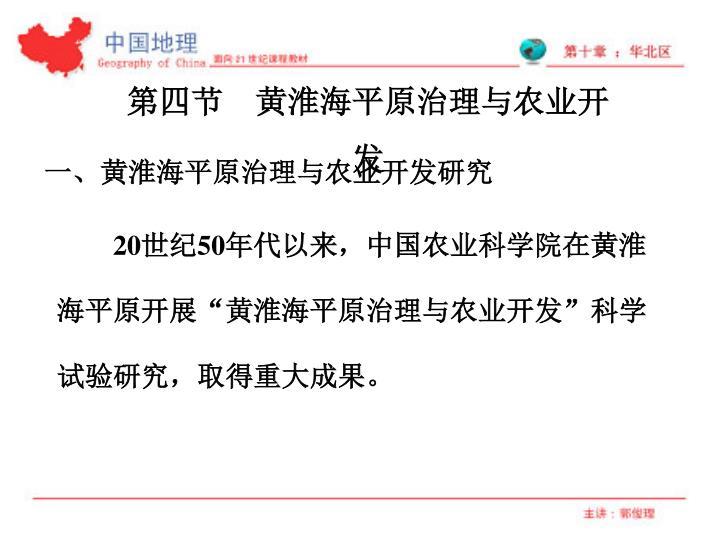 第四节  黄淮海平原治理与农业开发