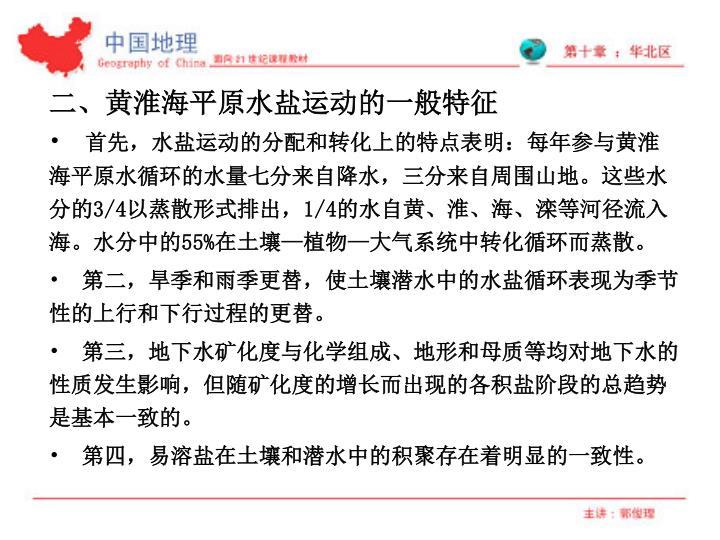 二、黄淮海平原水盐运动的一般特征