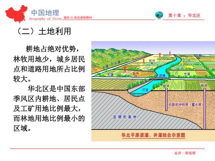 (二)土地利用