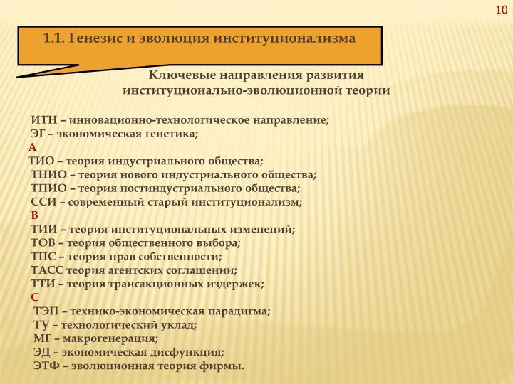 1.1. Генезис и эволюция институционализма