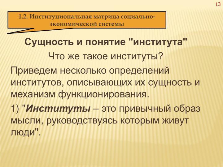 """Сущность и понятие """"института"""""""