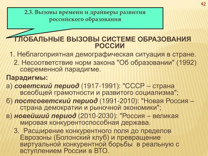 ГЛОБАЛЬНЫЕ ВЫЗОВЫ СИСТЕМЕ ОБРАЗОВАНИЯ РОССИИ