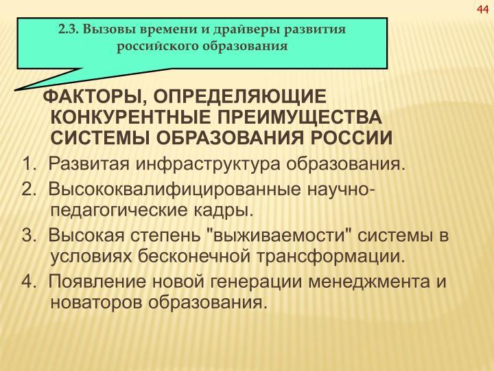 ФАКТОРЫ, ОПРЕДЕЛЯЮЩИЕ КОНКУРЕНТНЫЕ ПРЕИМУЩЕСТВА СИСТЕМЫ ОБРАЗОВАНИЯ РОССИИ