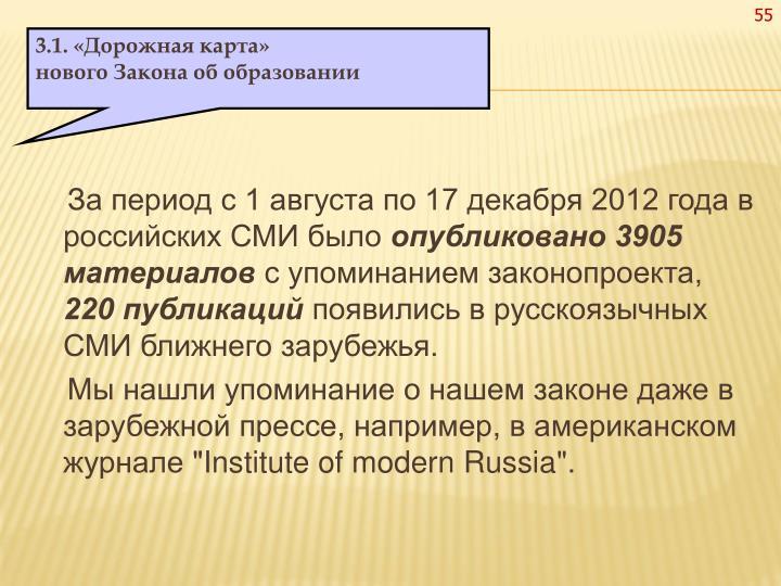 За период с 1 августа по 17 декабря 2012 года в российских СМИ было