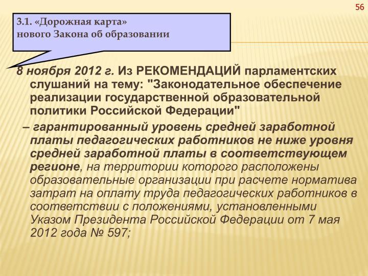 8 ноября 2012 г.