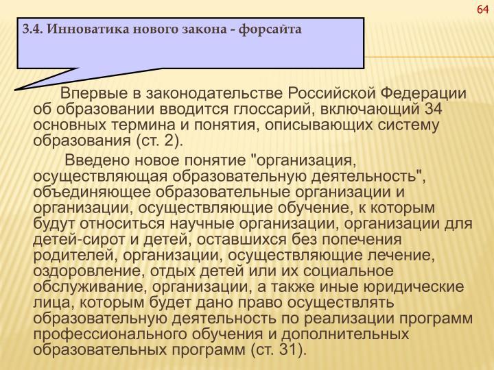 Впервые в законодательстве Российской Федерации об образовании вводится глоссарий, включающий 34 основных термина и понятия, описывающих систему образования (ст. 2).
