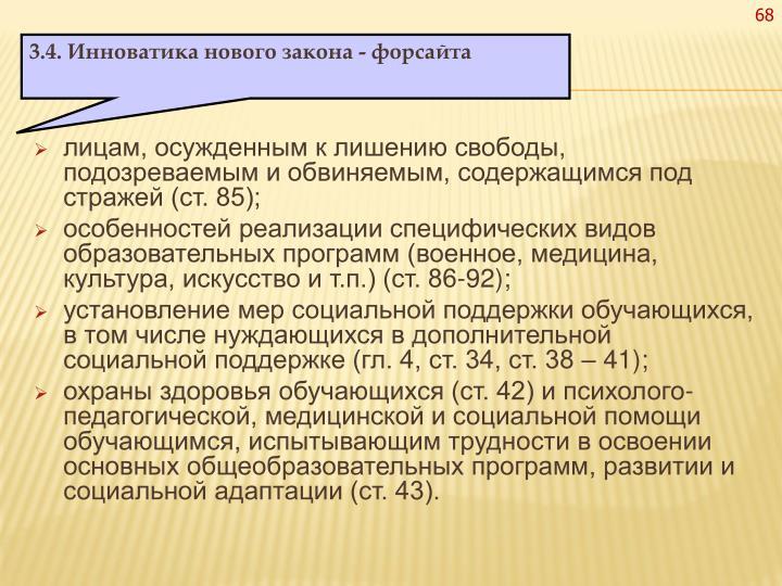 лицам, осужденным к лишению свободы, подозреваемым и обвиняемым, содержащимся под стражей (ст. 85);