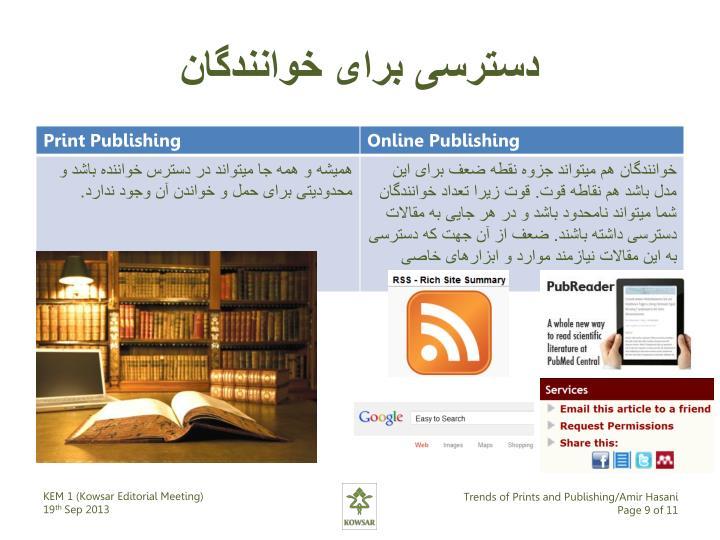 دسترسی برای خوانندگان