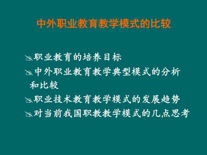 中外职业教育教学模式的比较
