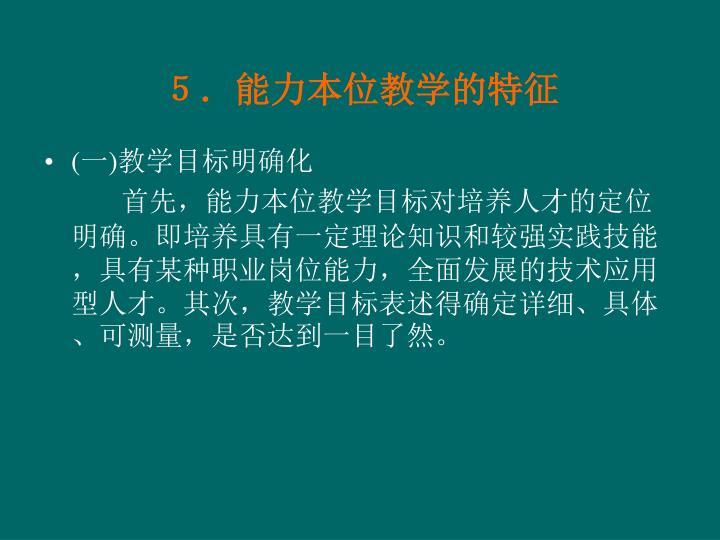 5.能力本位教学的特征