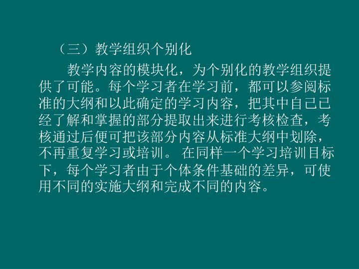 (三)教学组织个别化