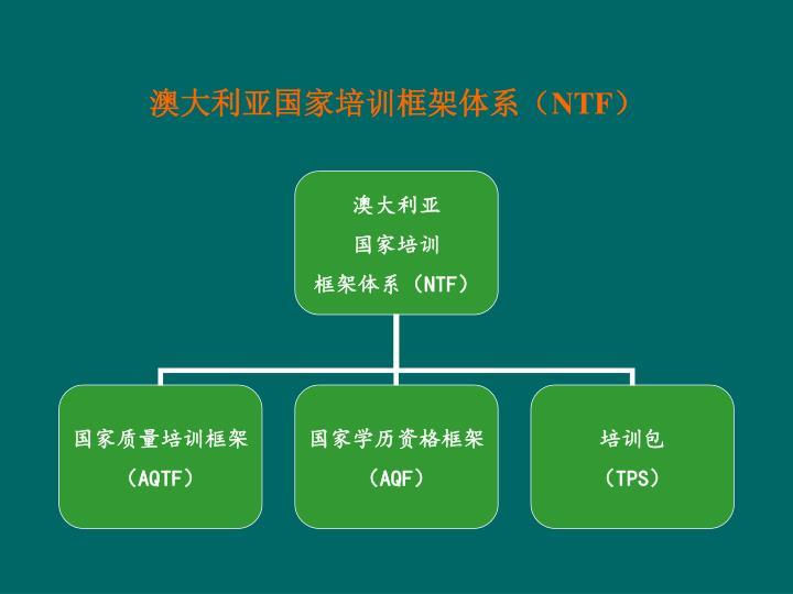 澳大利亚国家培训框架体系(
