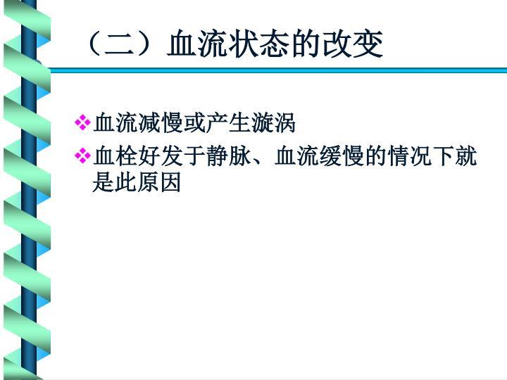 (二)血流状态的改变