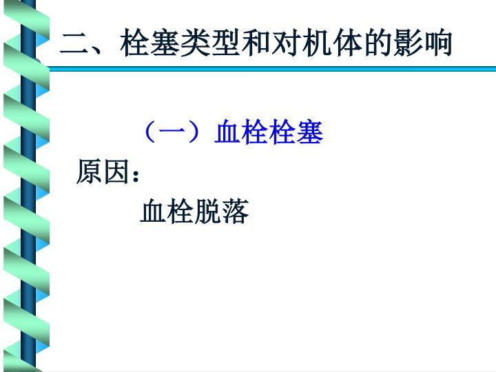 二、栓塞类型和对机体的影响