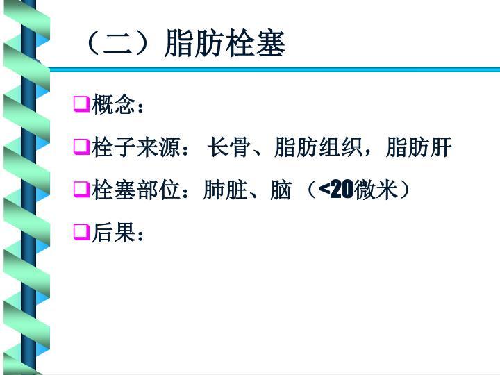 (二)脂肪栓塞