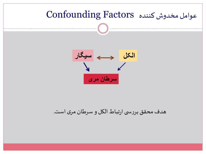 عوامل مخدوش کننده