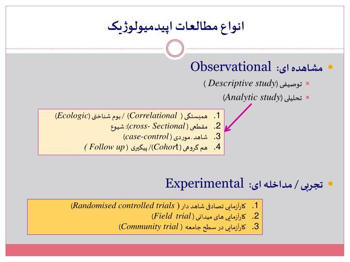 انواع مطالعات اپیدمیولوژیک
