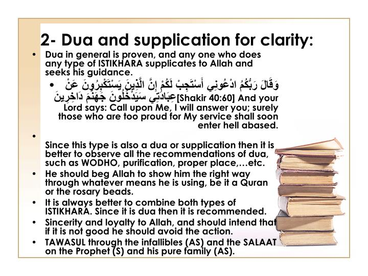 2- Dua and supplication for clarity: