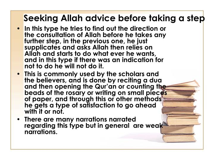 Seeking Allah advice before taking a step