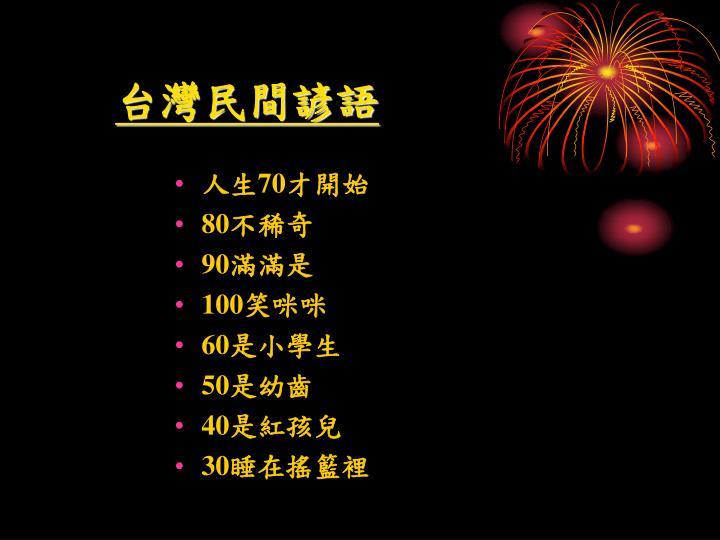 台灣民間諺語