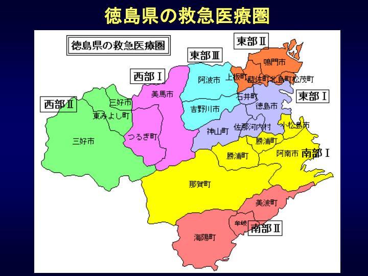 徳島県の救急医療圏