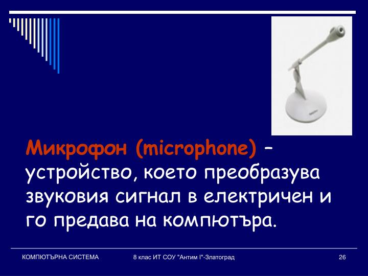 (microphone)